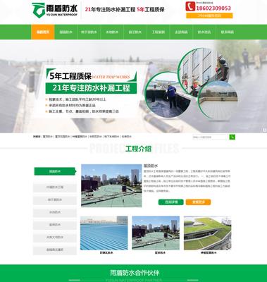 重庆市雨盾防水工程有限